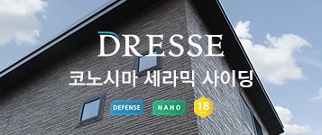 코노시마 세라믹 사이딩 드레스
