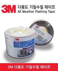 3M 다용도 기밀수밀 테이프