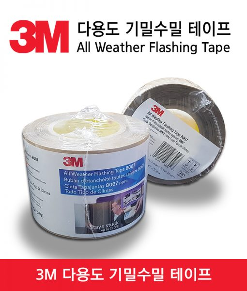 3M_tape_thumb