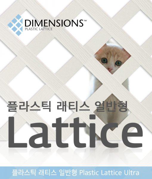 lattice_ultra_main