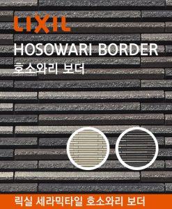 HosowariBorder_1000X1000