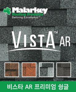 말라키 프리미엄 슁글 비스타 AR