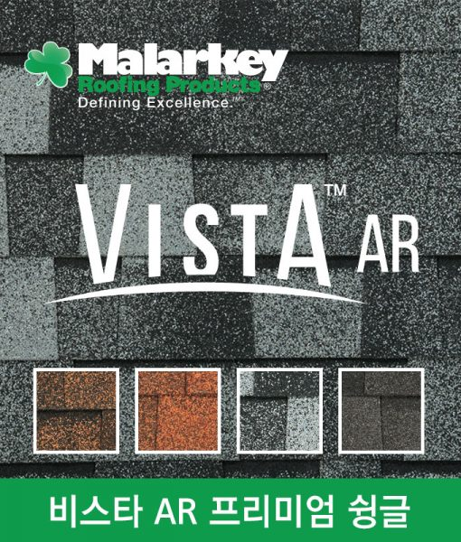 malarkey_vista_AR_1000_prm