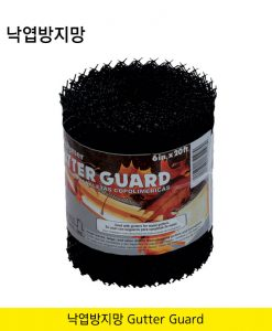 gutter_guard_main