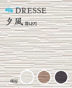 코노시마 세라믹 사이딩 드레스 유나기