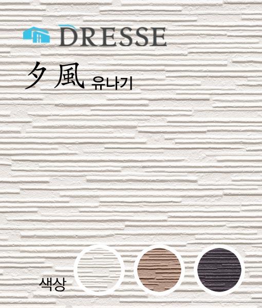 Dresse-유나기