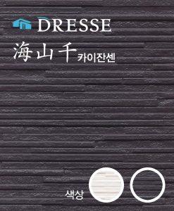 코노시마 세라믹 사이딩 드레스 카이잔센