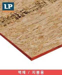 LP 벽체지붕용 OSB