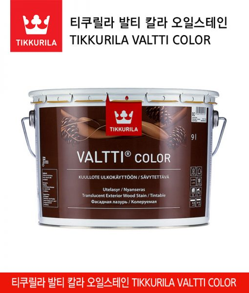 Tikkurila_valtti_color_main
