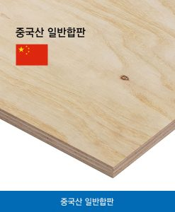 중국산 일반합판