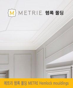metrie_hemlock_mouldings3