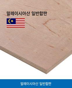 말레이시아 일반합판