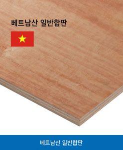 베트남산 일반합판