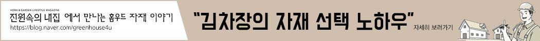 김차자의 자재 선택 노하우 배너