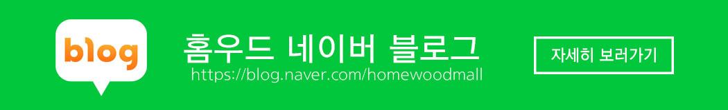 홈우드 네이버 블로그 배너
